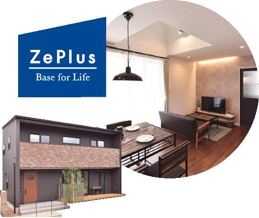 ZePlus住マイルスクエアモデル