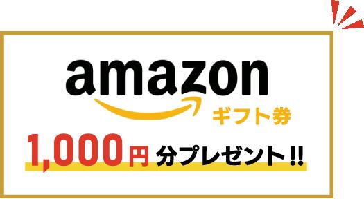 amazonギフト券 1,000円分プレゼント
